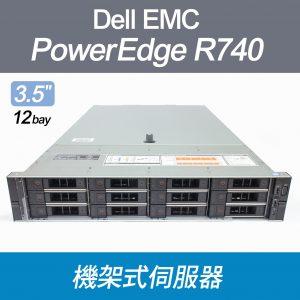 Dell EMC PowerEdge R740 12bay 機架式伺服器2U [現貨原廠全新品] <準系統>