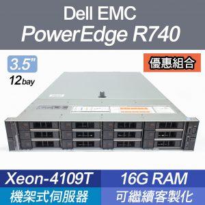 Dell EMC PowerEdge R740 12bay 機架式伺服器2U [現貨原廠全新品] <含CPU-RAM>