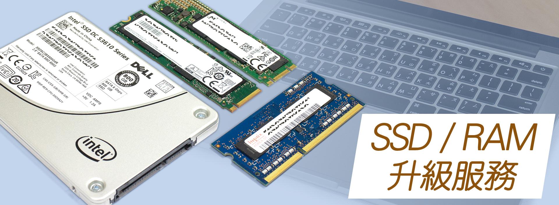 二手Mac 客製化升級SSD/ RAM