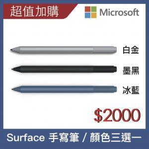 [配件] Microsoft 微軟 Surface Pen 手寫筆