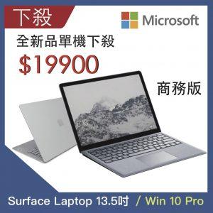 [全新商務版] Microsoft Surface Laptop 13.5吋/ Win 10 Pro