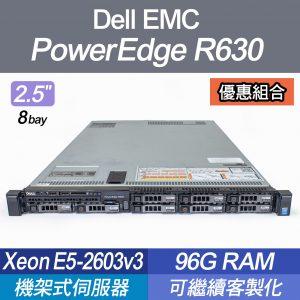 Dell EMC PowerEdge R630 機架式伺服器1U <含CPU-RAM>